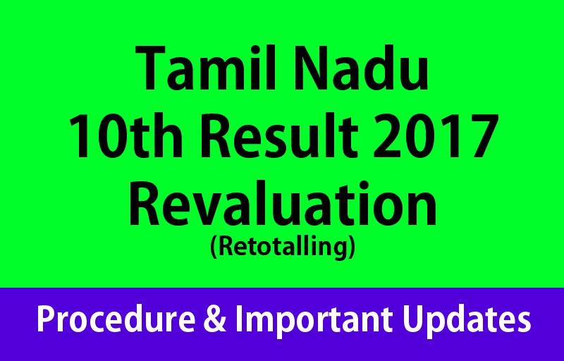Tamil Nadu 10th Result 2017 Revaluation