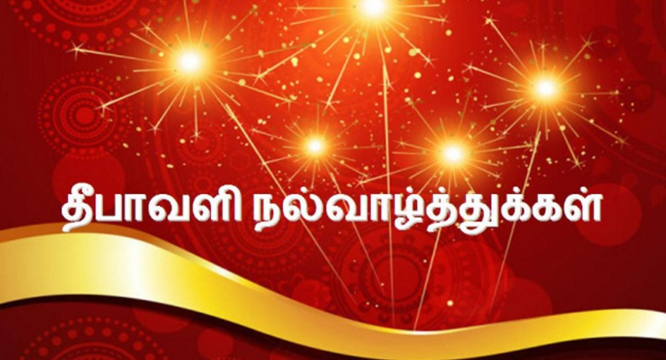 Happy Deepavali 2017 Greetings Wishes, Pictures, Messages 4