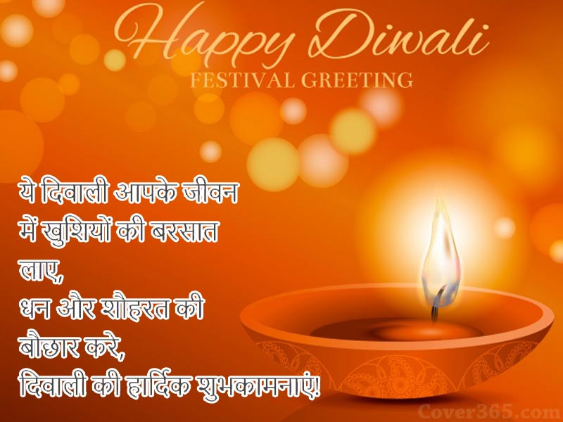 Diwali 2017 Hindi Wishes, Greetings, Quotes, Messages 10