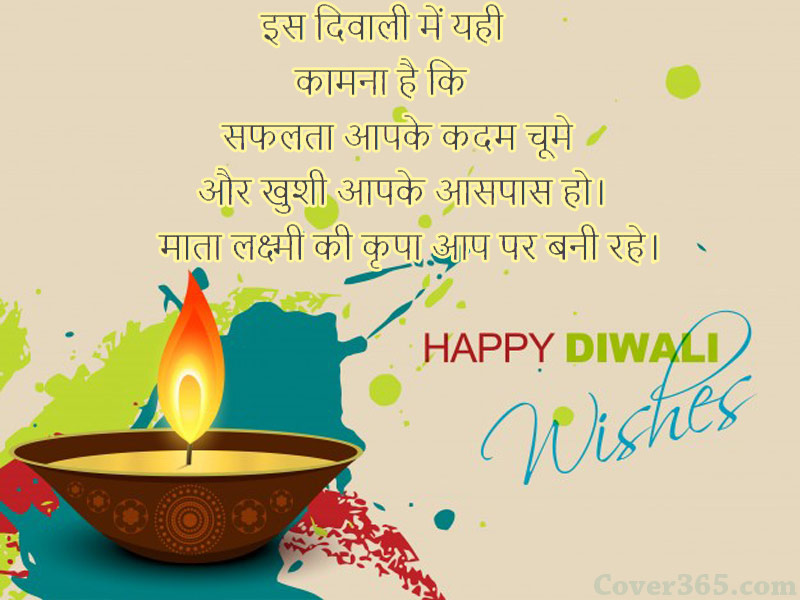 Diwali 2017 Hindi Wishes, Greetings, Quotes, Messages 11