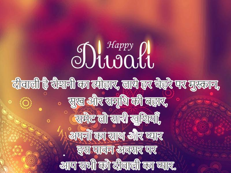 Diwali 2017 Hindi Wishes, Greetings, Quotes, Messages 9