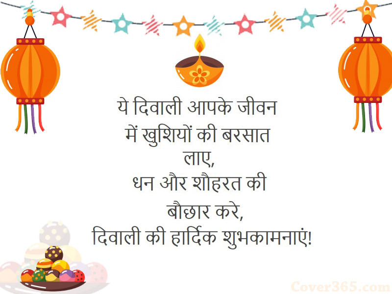 Diwali 2017 Hindi Wishes, Greetings, Quotes, Messages 12