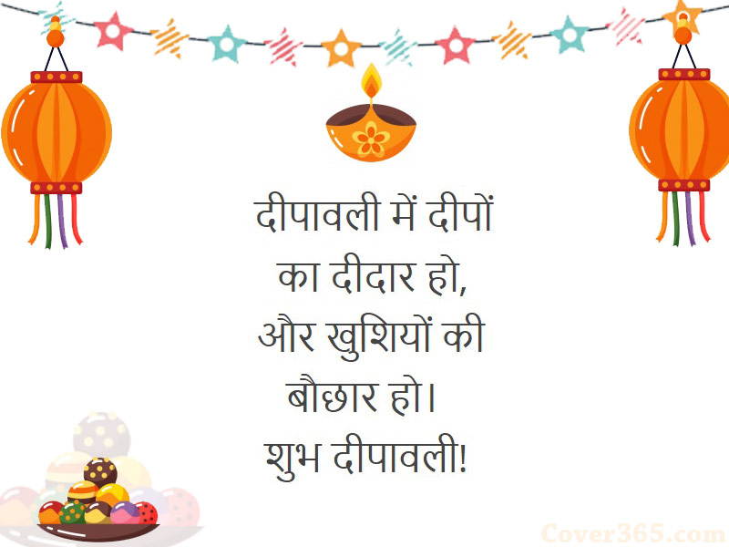 Diwali 2017 Hindi Wishes, Greetings, Quotes, Messages 13