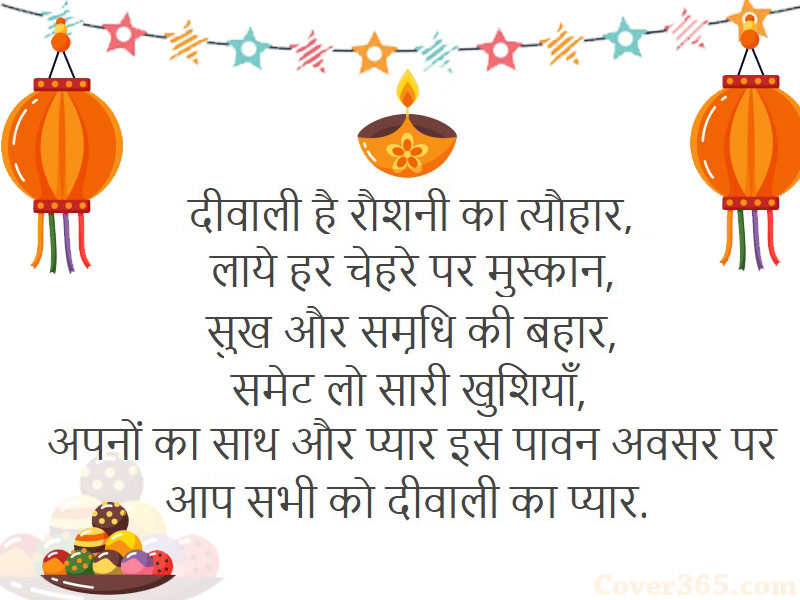 Diwali 2017 Hindi Wishes, Greetings, Quotes, Messages 14