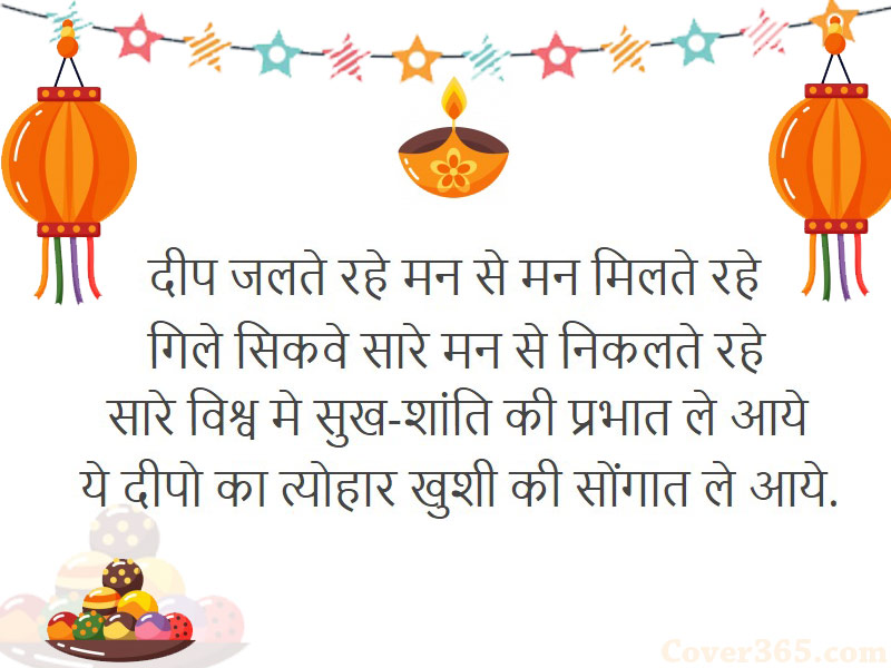 Diwali 2017 hindi wishes greetings quotes messages we hope that you have enjoyed with these happy diwali messages sms greeting cards and deepavali images which all given in hindi m4hsunfo