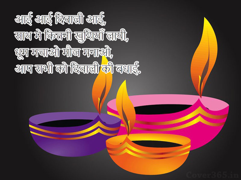 Diwali 2017 Hindi Wishes, Greetings, Quotes, Messages 7