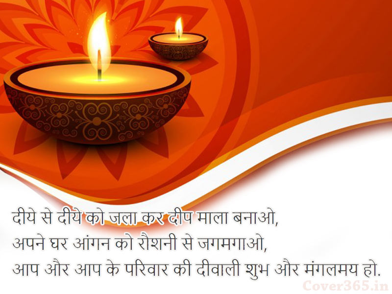 Diwali 2017 Hindi Wishes, Greetings, Quotes, Messages 8