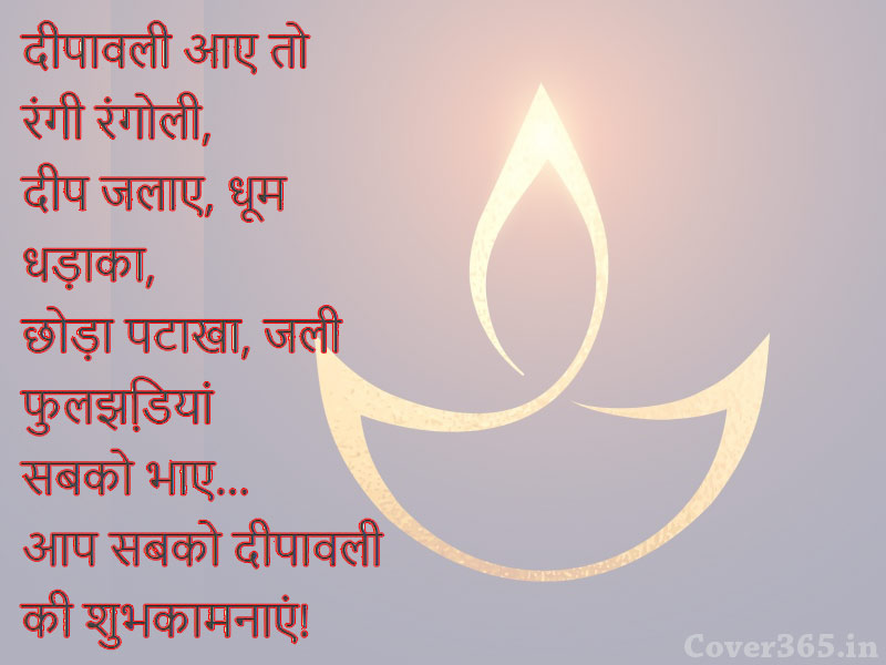 Diwali 2017 Hindi Wishes, Greetings, Quotes, Messages 6