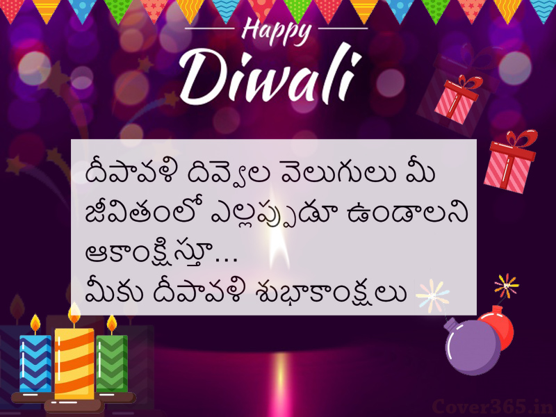 Diwali 2017 Telugu Wishes, Greetings, Quotes, Messages, WhatsApp, FB Status, Images & Wallpapers 2