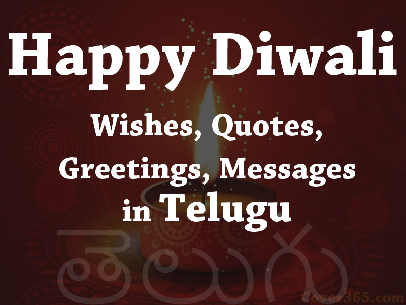 Diwali 2017 Telugu Wishes, Greetings, Quotes, Messages, WhatsApp, FB Status, Images & Wallpapers 1