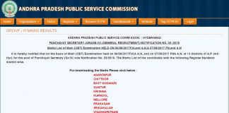 APPSC Group 3 Results 2017 Mains Panchayat Secretary declared